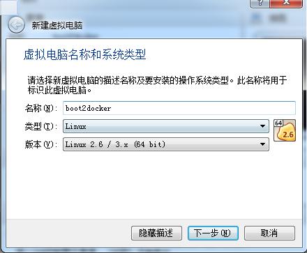 windows下安装docker(2)