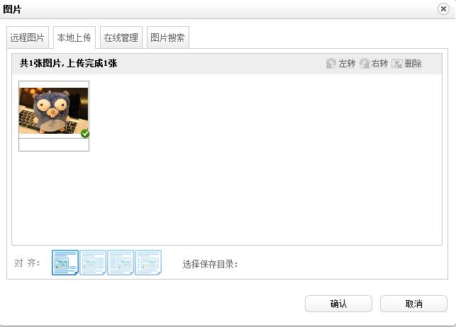 Ueditor结合七牛云存储上传图片、附件和图片在线管理的实现