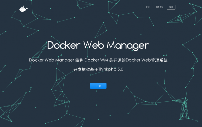 DockerWm 开源一个2年前未开发完的产品